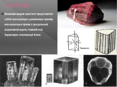 Свойства Внешним видом кристалл представляет собой трехгранную удлиненную при...