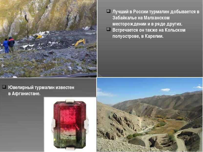 Лучший в России турмалин добывается в Забайкалье на Малханском месторождении ...