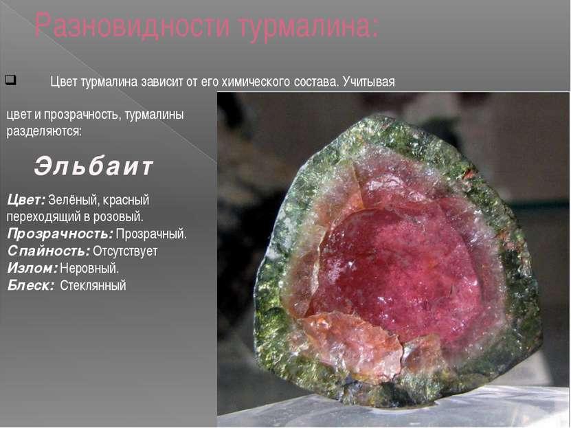 Разновидности турмалина: цвет и прозрачность, турмалины разделяются: Цвет:Зе...