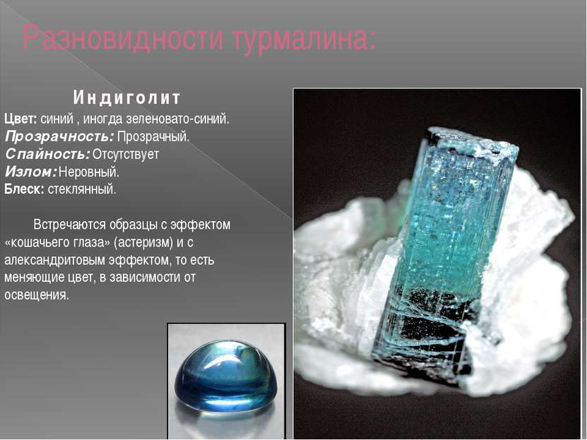 Разновидности турмалина: Цвет: синий , иногда зеленовато-синий. Прозрачность...