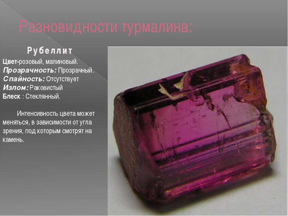 Цвет-розовый, малиновый. Прозрачность: Прозрачный. Спайность:Отсутствует Изл...