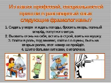 Из каких профессий, специальностей пришли в разговорный язык следующие фразео...