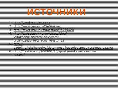 ИСТОЧНИКИ http://yandex.ru/images/ http://www.genon.ru/GetAnswer http://otvet...