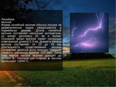 Линейная молния Форма линейной молнии обычно похожа на разветвленные корни ра...