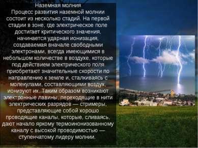 Наземная молния Процесс развития наземной молнии состоит из несколько стадий....