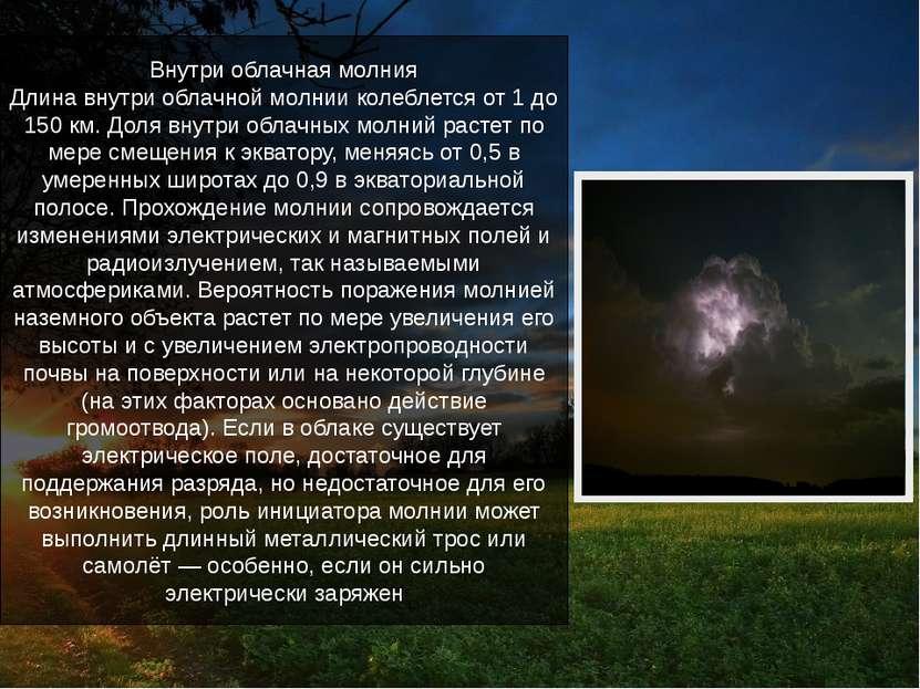 Внутри облачная молния Длина внутри облачной молнии колеблется от 1 до 150 км...