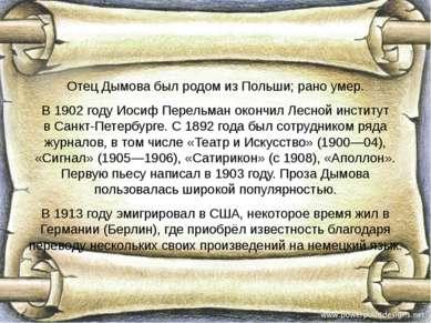 Отец Дымова был родом из Польши; рано умер. В1902годуИосиф Перельман оконч...