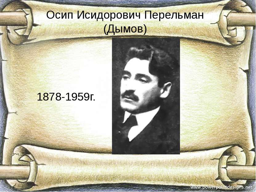Осип Исидорович Перельман (Дымов) 1878-1959г.