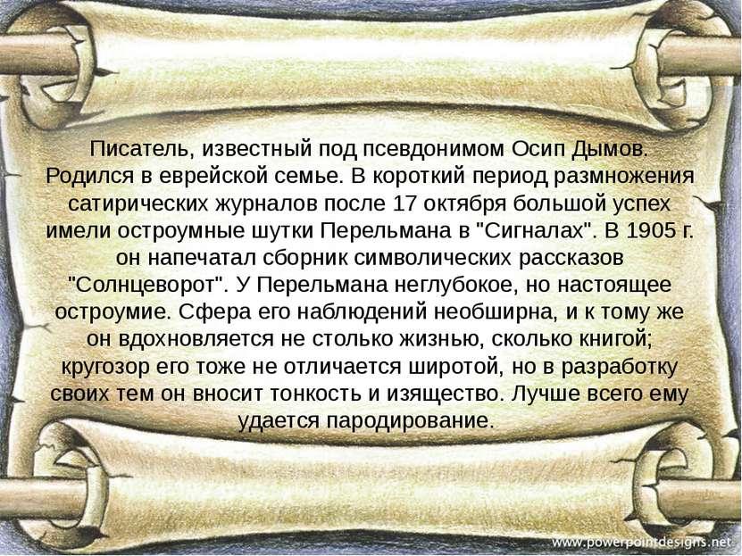 Писатель, известный под псевдонимом Осип Дымов. Родился в еврейской семье. В ...