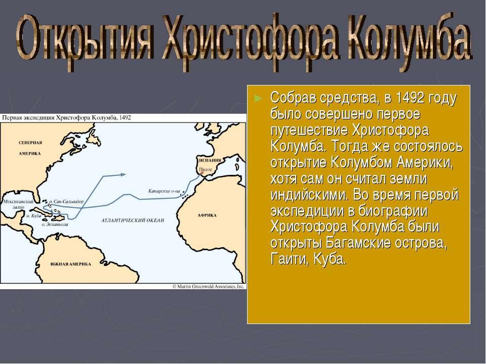 Собрав средства, в 1492 году было совершено первое путешествие Христофора Кол...