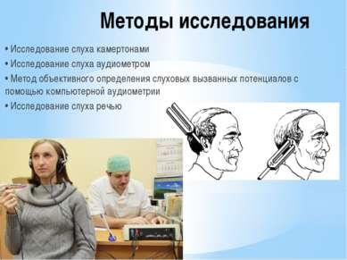 Методы исследования • Исследование слуха камертонами • Исследование слуха ауд...