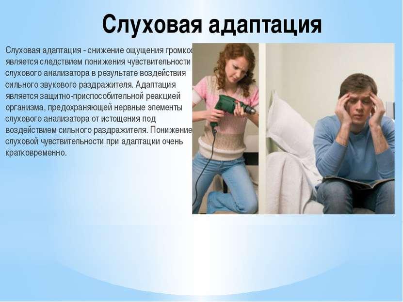 Слуховая адаптация Слуховая адаптация - снижение ощущения громкости является ...