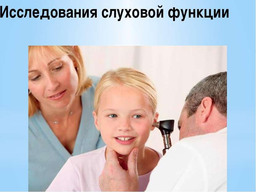 Исследования слуховой функции