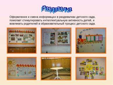 Оформление и смена информации в раздевалках детского сада, помогает стимулиро...
