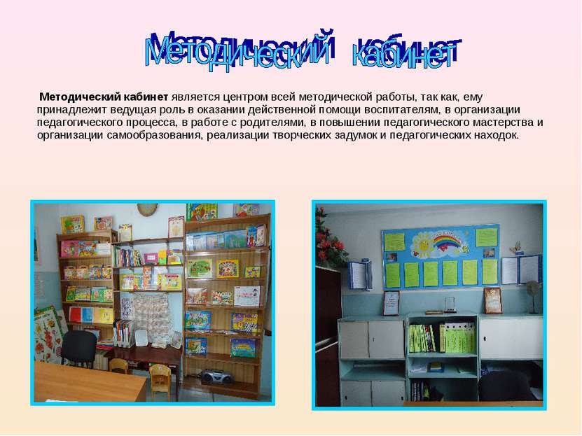 Методический кабинет является центром всей методической работы, так как, ему ...