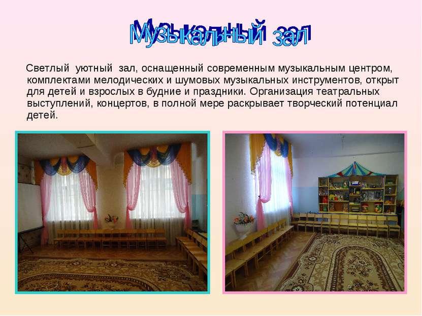 Светлый уютный зал, оснащенный современным музыкальным центром, комплектами м...