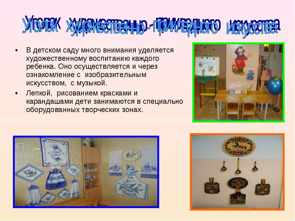 В детском саду много внимания уделяется художественному воспитанию каждого ре...