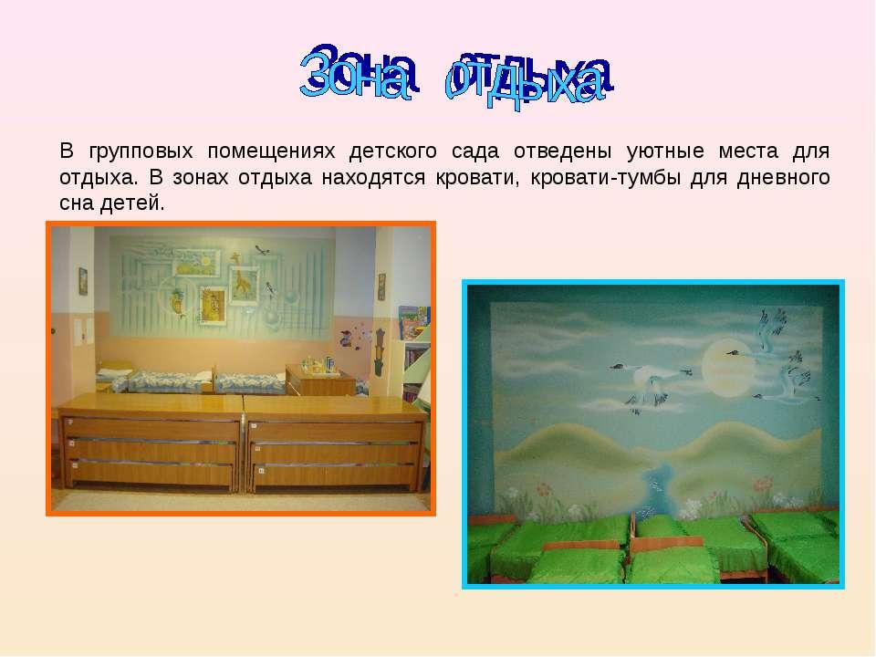В групповых помещениях детского сада отведены уютные места для отдыха. В зона...