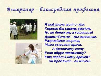 Ветеринар - благородная профессия  Я подумала вот о чём: Хорошо бы стать вра...