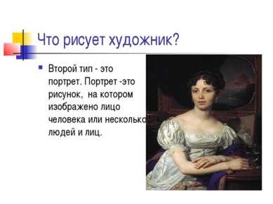 Что рисует художник? Второй тип - это портрет. Портрет -это рисунок, на котор...