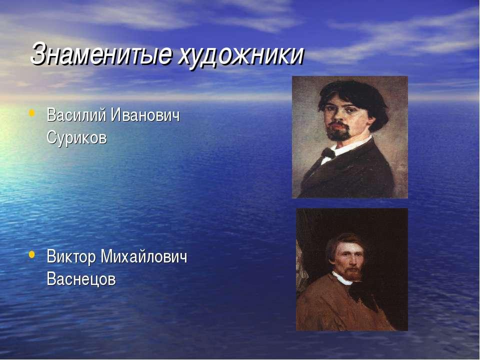 Знаменитые художники Василий Иванович Суриков Виктор Михайлович Васнецов