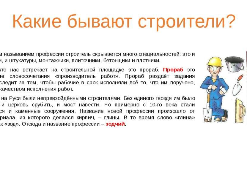 Какие бывают строители? Под общим называнием профессии строитель скрывается м...
