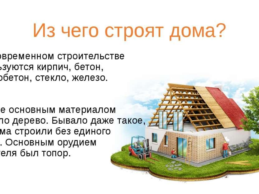 Из чего строят дома? При современном строительстве используются кирпич, бетон...