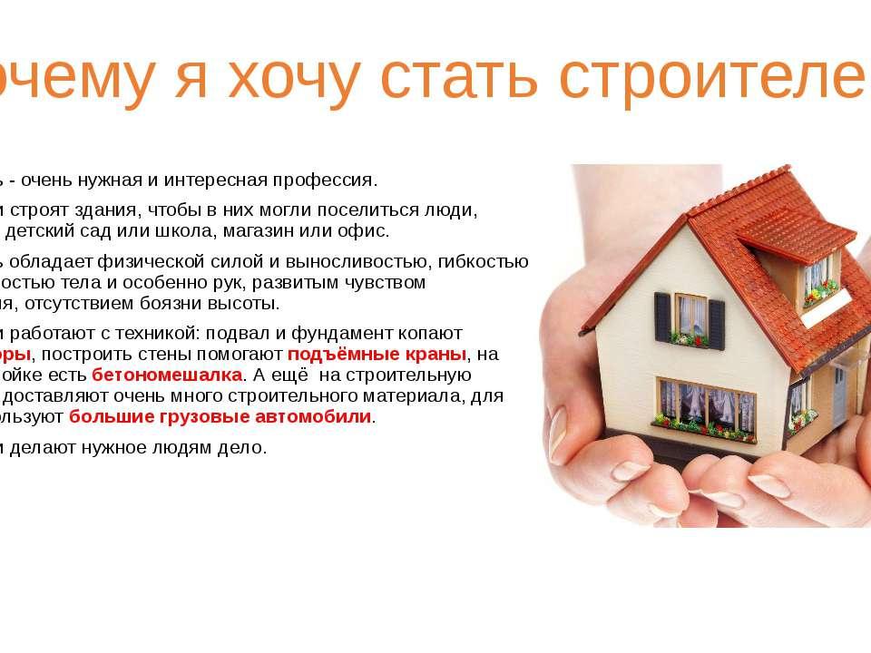 Почему я хочу стать строителем? Строитель - очень нужная и интересная професс...