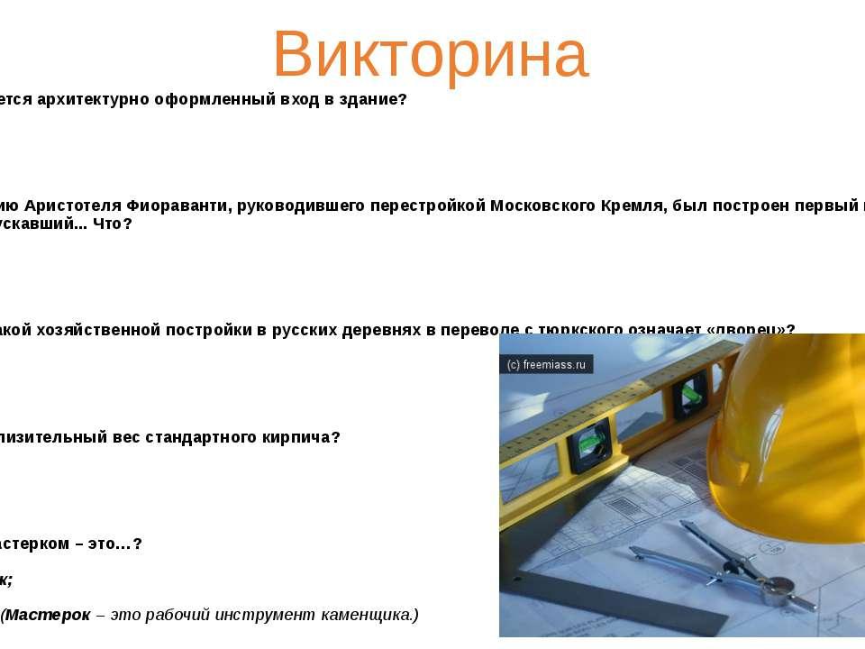 Викторина Как называется архитектурно оформленный вход в здание? а) Сайт; б) ...