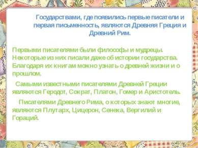 Государствами, где появились первые писатели и первая письменность, являются ...