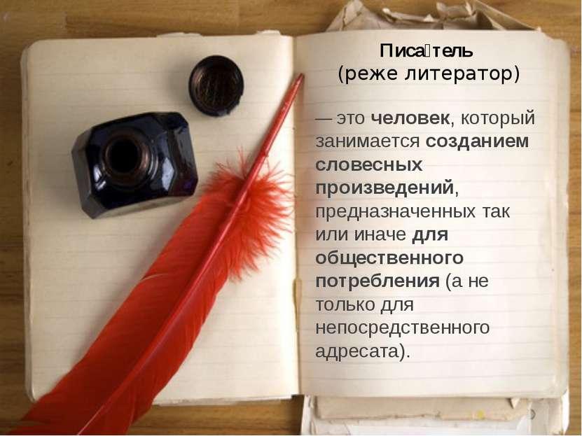 Писа тель (реже литератор) — это человек, который занимается созданием словес...