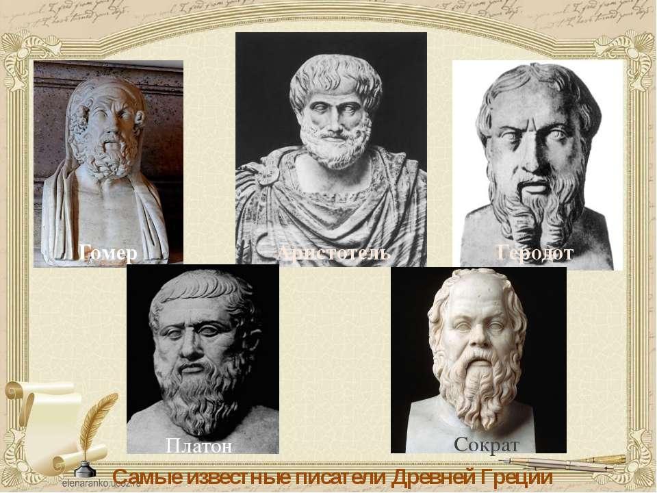 Гомер Аристотель Геродот Платон Сократ Самые известные писатели Древней Греции