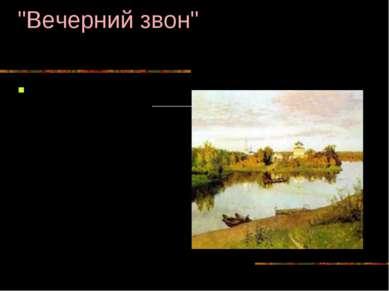 """""""Вечерний звон"""" 1892 Левитан Исаак Ильич 1860–1900. Родился в Кибартах (ныне ..."""