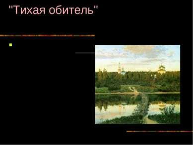 """""""Тихая обитель"""" 1898 окончил училище в 1885. Жил преимущественно в Москве. Ра..."""