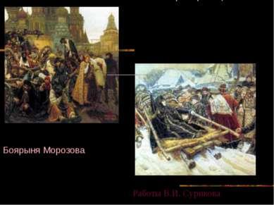 Утро стрелецкой казни, 1881 Третьяковская галерея, Москва Боярыня Морозова, 1...