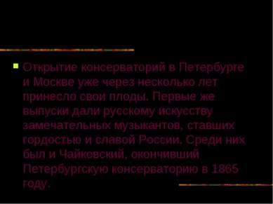Открытие консерваторий в Петербурге и Москве уже через несколько лет принесло...