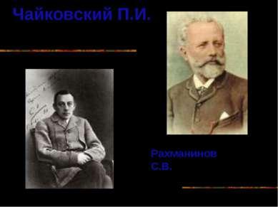 Чайковский П.И. Рахманинов С.В.