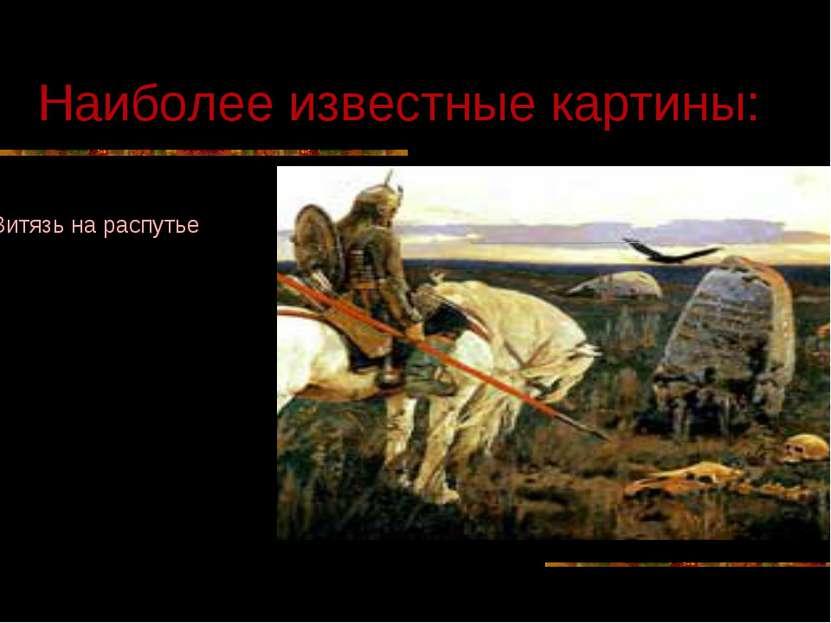 Наиболее известные картины: Витязь на распутье, 1878 Русский музей, Санкт-Пет...