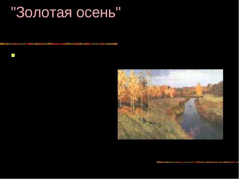 """""""Золотая осень"""" 1895 Пейзажи настроения Левитана содержат особую психологичес..."""