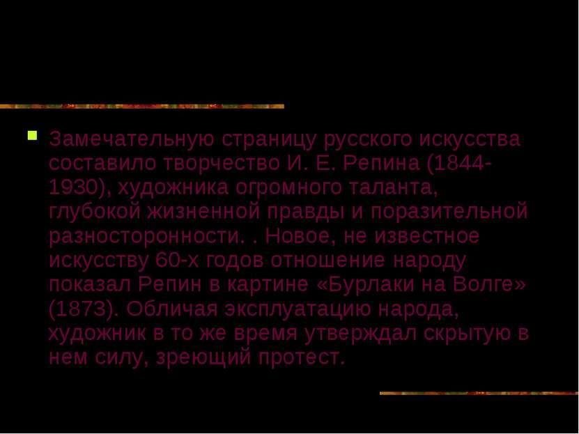 Замечательную страницу русского искусства составило творчество И. Е. Репина (...