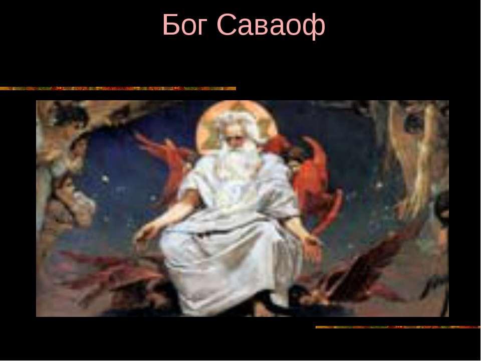 Бог Саваоф 1885-1896