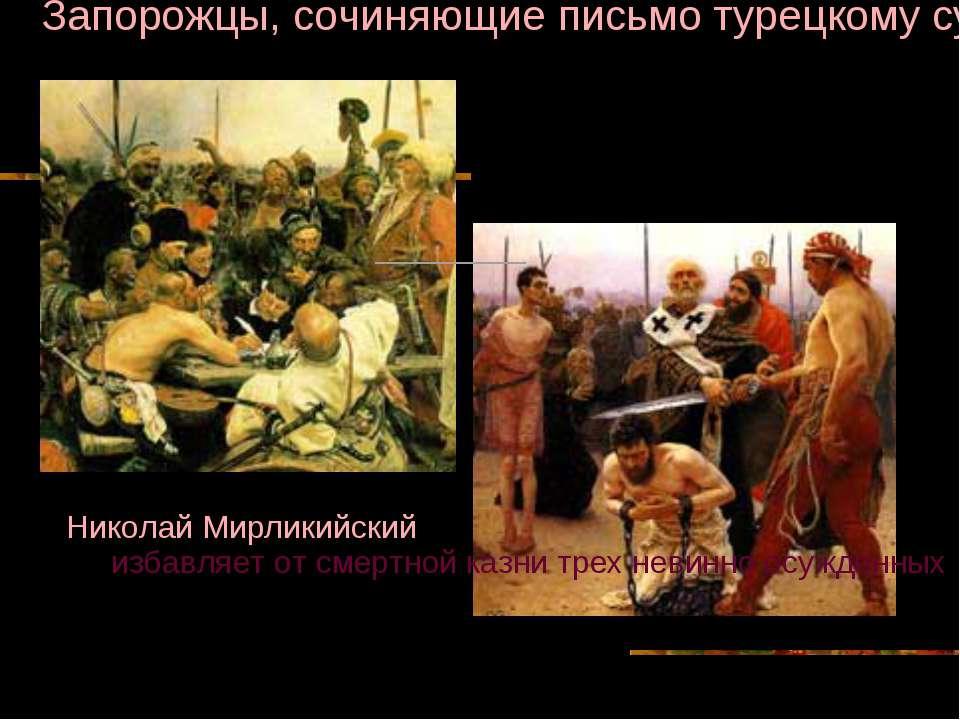 Запорожцы, сочиняющие письмо турецкому султану 1878–1891 Николай Мирликийский...