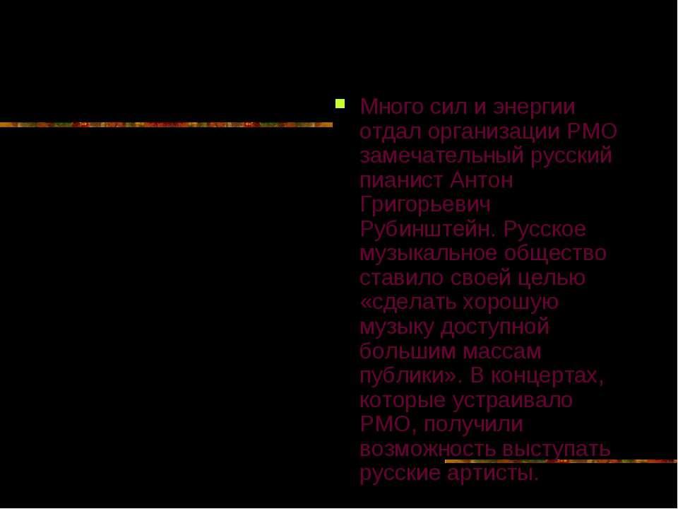 Много сил и энергии отдал организации РМО замечательный русский пианист Антон...