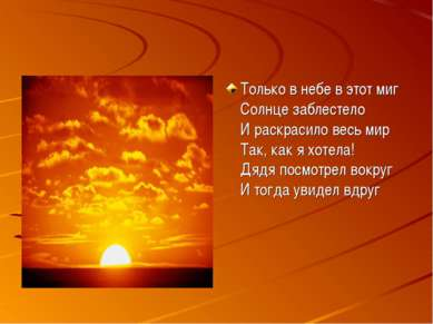 Только в небе в этот миг Солнце заблестело И раскрасило весь мир Так, как я...