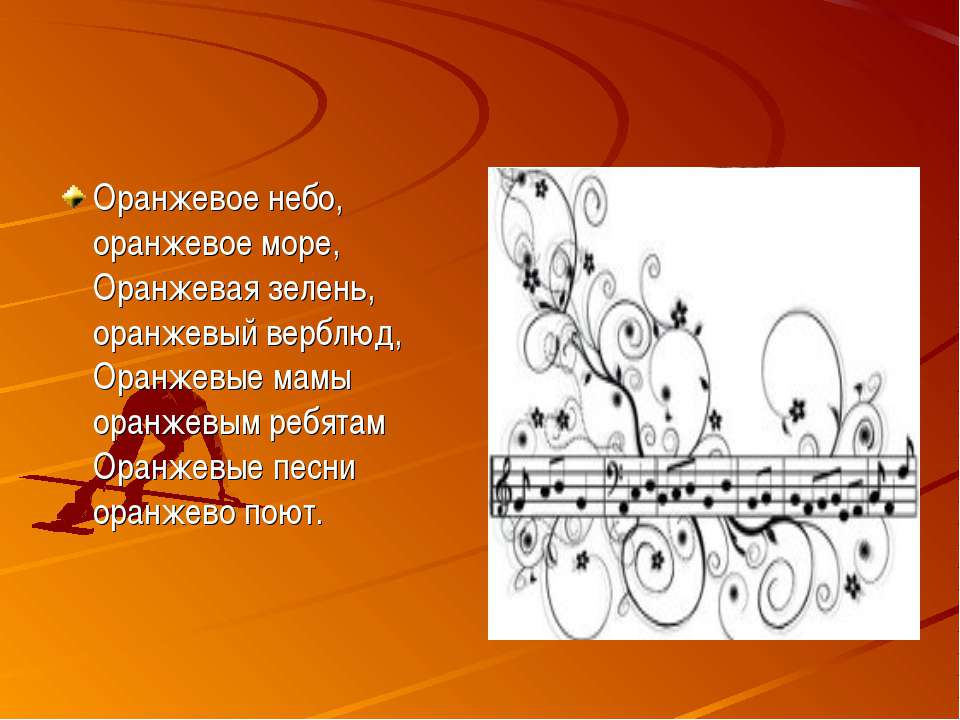 Оранжевое небо, оранжевое море, Оранжевая зелень, оранжевый верблюд, Оранже...