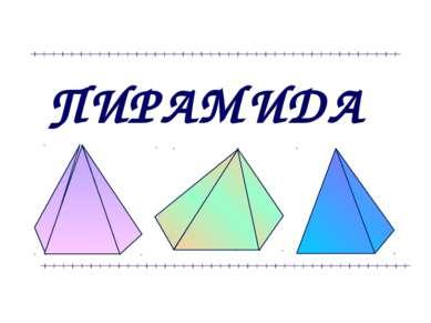 История появления Начало геометрии пирамиды было положено в Древнем Египте и ...