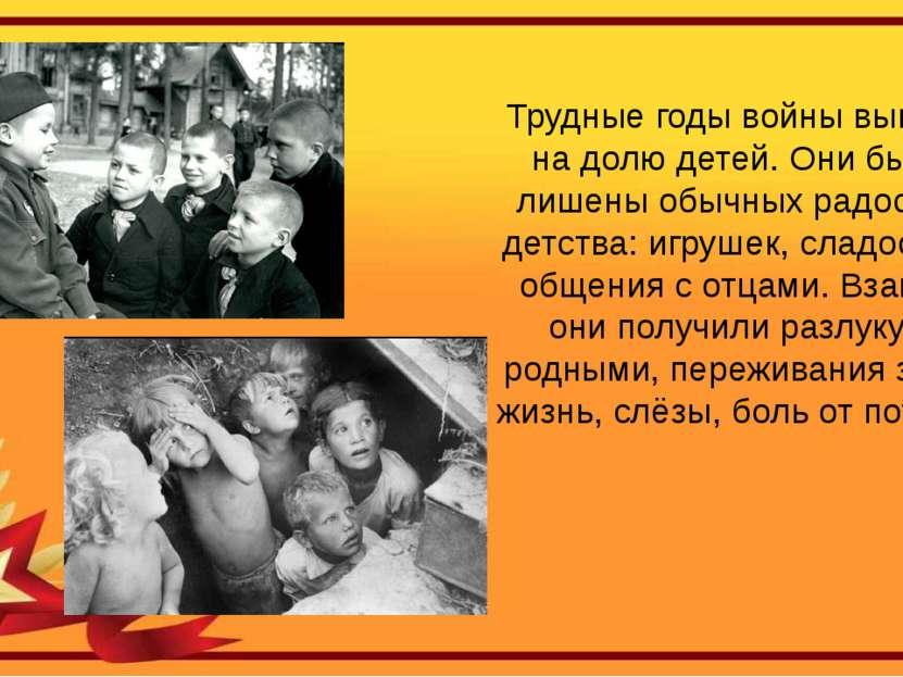 Трудные годы войны выпали на долю детей. Они были лишены обычных радостей дет...