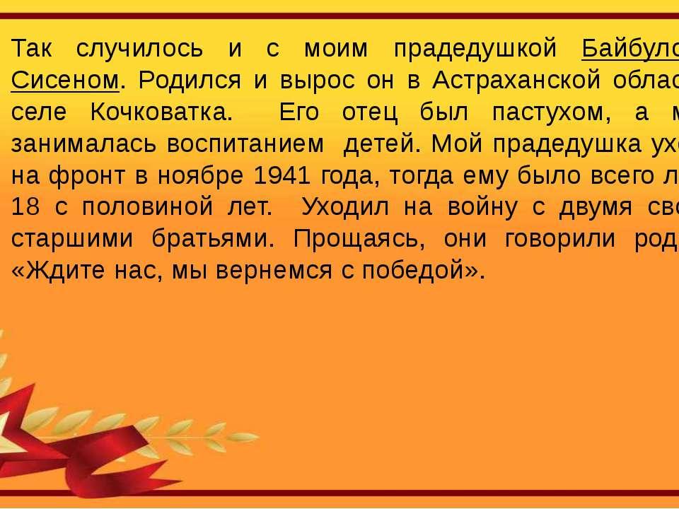 Так случилось и с моим прадедушкой Байбуловым Сисеном. Родился и вырос он в А...