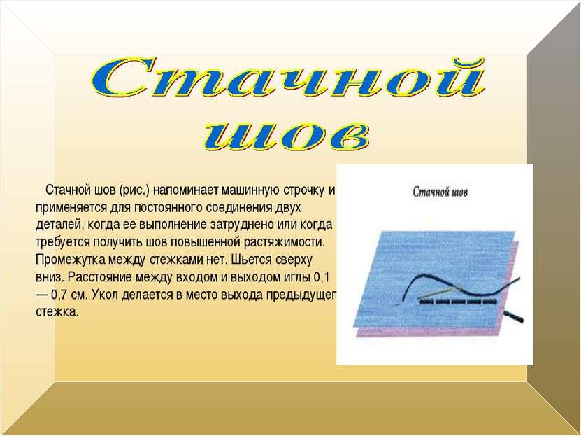 Стачной шов (рис.) напоминает машинную строчку и применяется для постоянного ...
