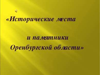 «Исторические места и памятники Оренбургской области»